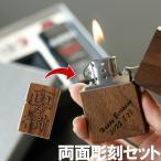 オイルライター 名入れ プレゼント 名前入り ギフト 両面彫刻 木製 ライター セット 誕生日 記念日 還暦祝い 喫煙具 彼氏 父 オイル付き