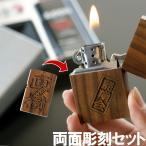 クリスマス オイルライター 名入れ プレゼント 名前入り ギフト 両面彫刻 木製 ライター セット 誕生日 記念日 還暦祝い 喫煙具 彼氏 父 オイル付き