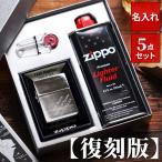 ショッピングzippo ZIPPO 彫刻 オリジナル 名入れ プレゼント 名前入り ギフト 復刻版 1935 レプリカ zippo ジッポー ジッポライター 名前入り 誕生日 記念日
