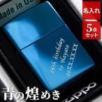 ショッピングzippo ZIPPO 名入れ プレゼント 名前入り ギフト サファイア 刻印 zippo ジッポー ジッポライター 5点セット 名前入り 誕生日 記念日