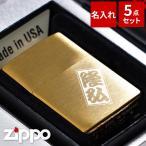 ZIPPO 名入れ プレゼント ギフト ブラスサテーナ ジッポー ジッポライター セット 真鍮 ♯204B 誕生日 記念日 還暦祝い