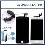 即日発送 iphone 6s 液晶パネル LCD (フロントガラスデジタイザ) 液晶画面割れ 修理 交換部品 (ホワイト・ブラック) 工具付き