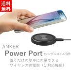 ショッピングワイヤレス iPhone8 8 Plus / Galaxy / Nexus / Xperia他 Qi対応機種 Anker PowerPort Qi (シングルコイル 5W Qi ワイヤレス充電器) ブラック