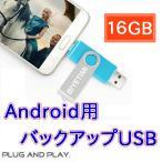 USBメモリ 16GB スマホ Android バックア