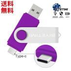 USBメモリ 64GB スマホ Android バックアップ TYpe-C USB 2端子付 ■ PayPay