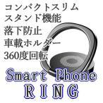 スマホリング ホールドリング フィンガーリング 薄型 軽量 スタンド機能 落下防止 車載ホルダー 360回転 iPhone/Android各種他対応 (ブラック)