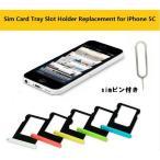 iphone 5c 専用 SIMトレイ SIMピン付き シムトレイ 互換品 全5色