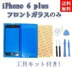 即日発送 iPhone 6 plus フロントガラス 工具キット付き (ブラック/ホワイト) (液晶は含まれない) お急ぎ便 可能!