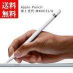 Apple Pencil アップルペンシル iPad Pro対応 アップル純正 MK0C2J/A