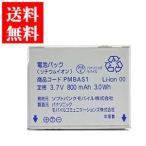 新品 ソフトバンク純正 103P/940P 電池パック (PMBAS1) 代引き・お急ぎ便可能!