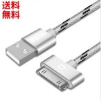 iphone 4 / 4s / 3GS  3G / iPad 1 2 3 / iPod nano touch 充電 データ通信 USBケーブル  (1m)  PZOZ PayPay ■