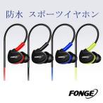 防水 スポーツイヤホン 通話可能 iPhone スマートフォンに対応 (FONGE)