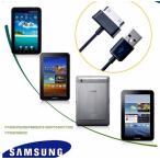 docomo Galaxy Tab SC-01C SC-02D 用 usbケーブル (ブラック)  代引き・お急ぎ便可能!