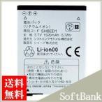 ショッピングSelection 新品 ソフトバンク純正品 AQUOS PHONE 102SH II 電池パック(SHBED1 ) 代引き・お急ぎ便可能!