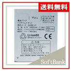 【SoftBank純正品】(SHARP) AQUOS PHONE Xx 106SH 電池パック (SHBEJ1)