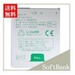 新品 【ソフトバンク純正商品】 電池パック (SHBEM1) 代引き・お急ぎ便可能!
