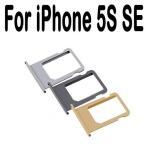 iphone 5s SE 専用 SIMトレイ SIMピン付き シムトレイ 互換品 全3色