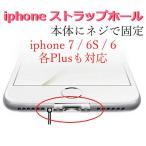 ショッピングストラップ 金具 iphone 7 / 6s / 6 各Plusも対応 ストラップホール ストラップホルダー ネジで固定 金具 シルバー ドライバー付き