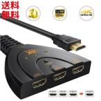 HDMI 3ポート自動切替器 フルHD対応! HDDレコーダー,DVD,パソコン,PS3,TV,3D/1080Pなど、簡単自動切り替え