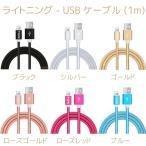 iphone ipad対応 ライトニング USB Lightningケーブル (1m) 充電 高耐久ナイロン