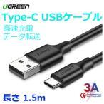 Type C USB ケーブル 2.0高速充電ケーブル 同期可能 両面挿し対応 スマホ Android 用 〔UGREEN〕 (1.5m)
