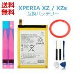 Xperia XZs/XZ 互換バッテリー 電池パック PSE認証 SO-03J SO-01J SOV35 SOV34 602SO 601SO 修理交換用 工具付き