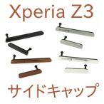 ソニー スマホ Xperia Z3 SO-01G SOL26 用 サイド キャップ,カバー  2点セット (互換品) 代引き・お急ぎ便可能!