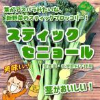 スティックセニョール 低農薬・化学肥料不使用 約100g♪