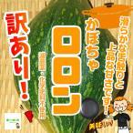 【暑い時期の常温便配送OK!】訳あり!かぼちゃロロン 減農薬・化学肥料不使用 訳あり1個!(形が悪い、虫食いあり、キズありなど)