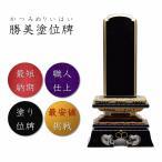 位牌 4.0寸 勝美位牌【絆オリジナル】 高級位牌 仏壇 仏具 仏像 塗位牌 唐木位牌