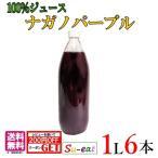 高級ぶどう ナガノパープルジュース 1L×6本セット 長野県産