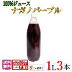 高級ぶどう ナガノパープルジュース 1L×3本セット 長野県産