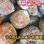 冷凍 小布施栗 生栗 2キロ ※解凍NG