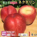 朝どれ  訳あり  ネクタリン 減農薬 長野県産  1キロ レビューを書いたらオマケと200円クーポン