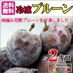 完熟 冷凍 プルーン 減農薬 長野県産 小布施 2キロ