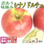 8月下旬発送 つがる シナノドルチェ  訳あり 味極み りんご 減農薬 長野県産 3キロ