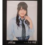 AKB48 入山杏奈 第2回 AKB48グループ ドラフト会議 会