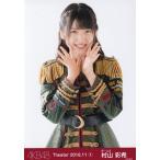 AKB48 村山彩希 Theater 2016.11 (1) 月別 生写真 チ