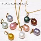 淡水真珠 一粒ペンダントトップ パール 淡水