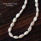 在庫処分! 淡水真珠 バロックパール ネックレス /淡水パール