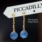 K18 カイヤナイト チェーンピアス /18k 18金