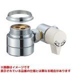 【B98-AU2】 《KJK》 三栄水栓 SANEI シングル混合栓用分岐アダプター ωθ0