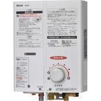 【RUS-V53YT(WH)】 《KJK》 ガス湯沸かし器 リンナイ (先止式) ガス瞬間湯沸かし器 給湯器 湯沸器 瞬間給湯器 小型給湯器【新品】 ωα0