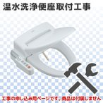 【ウォシュレット・温水洗浄便座 リモコンタイプ 標準取付工事】 《KJK》 ων0