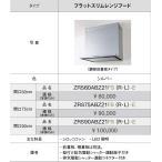 【ZRS60ABM14FS(R・L)-E】 《KJK》 クリナップ レンジフード (スリム型 薄型) フラットスリムタイプ シロッコファン 間口60cm ωγ2