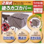 2段式後ろカゴカバー ワイド後ろカゴ用 送料一律520円(1商品につき)