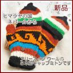 手袋 指先キャップ型 ミトン レディース ウール100%にフリースイン サイズM 冬物セール