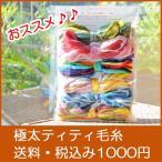 ショッピング毛糸 極太毛糸 各4.5m〜5m、6色セット 極太毛糸のお試しセット