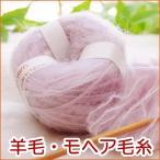 モヘア毛糸 極細 染め色:ライトラベンダー30g巻き