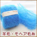 モヘア毛糸 極細 染め色ブルー30g巻き モヘヤ毛糸
